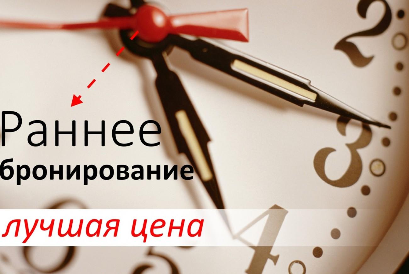 Раннее бронирование туров в Brokertour.ru